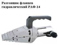 Разгонщик фланцев гидравлический РАФ-14