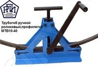 MTB10-40 Трубогиб ручной роликовый, профилегиб