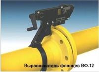 Выравниватель фланцев серия ВФ-12,ВФ-13,ВФ-14