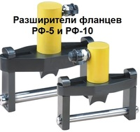 Разгонщик фланцев РФ-5 и РФ-10