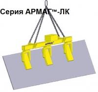 Магнитная траверса серия АРМАГ™-ЛК-4,ЛК-6,ЛК-8,ЛК-10,ЛК-16,ЛК-20.