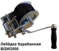 Лебёдки ручные барабанные, лента BQW2500, KC2500 и HW2500