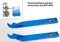 Приспособление для подъёма кабельных барабанов на вилы погрузчика код 0031.0000