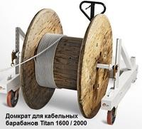 Домкрат для кабельных барабанов Titan 1600 и Titan 2000