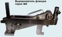 Выравниватель фланцев серия ВФ гидравлический