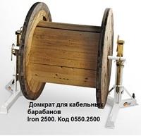 Домкрат для кабельных барабанов Iron 2500