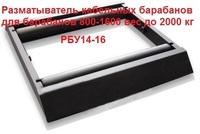 Разматыватель кабельных барабанов РБУ14-16