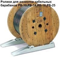 Ролики для размотки кабельных барабанов РБУ14-16,РБ-10,РБ-14,РБ-16,РБ-25