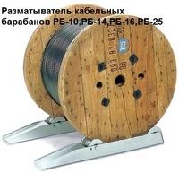 Разматыватель кабельных барабанов РБ-10,РБ-14,РБ-16,РБ-25